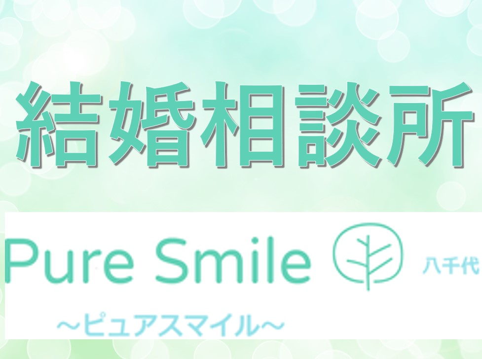 Pure Smile ~ピュアスマイル~