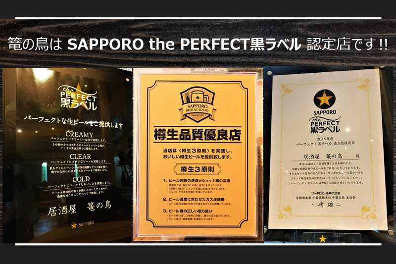 SAPPORO  the PERFECT黒ラベル認定店