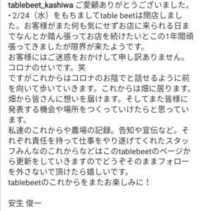 table beetが閉店、、、(T_T)