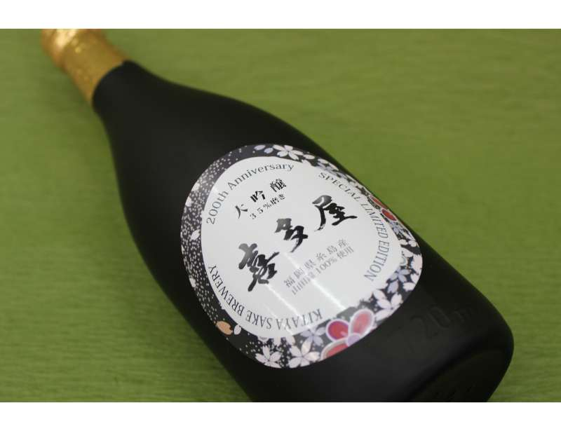 BY20年 喜多屋酒蔵開放の限定酒のご案内